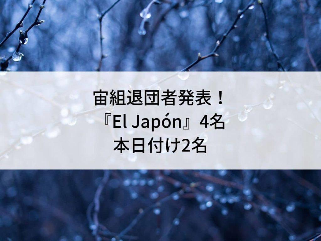 宙組退団者発表!『El Japon(エル ハポン)』4名と本日付け2名