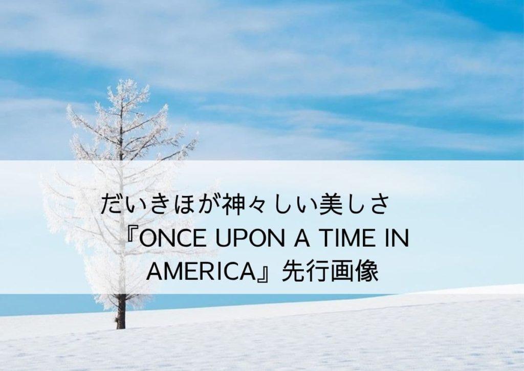 望海風斗のONCE UPON A TIME IN AMERICA