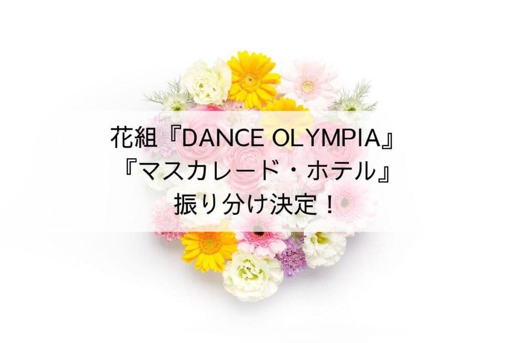 花組『DANCE OLYMPIA』 と『マスカレード・ホテル』振り分け決定