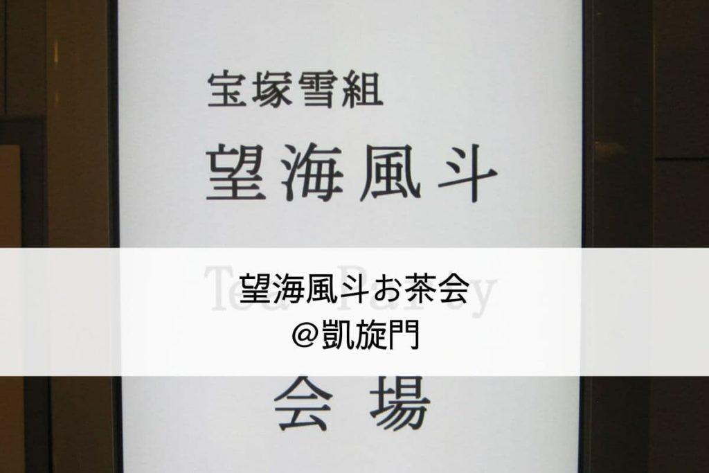 望海風斗お茶会『凱旋門』