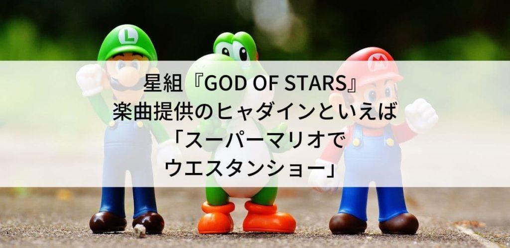 星組『GOD OF STARS』楽曲提供のヒャダインの代表作は「スーパーマリオでウエスタンショー」
