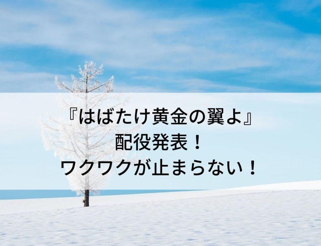 雪組全国ツアー『はばたけ黄金の翼よ』配役発表