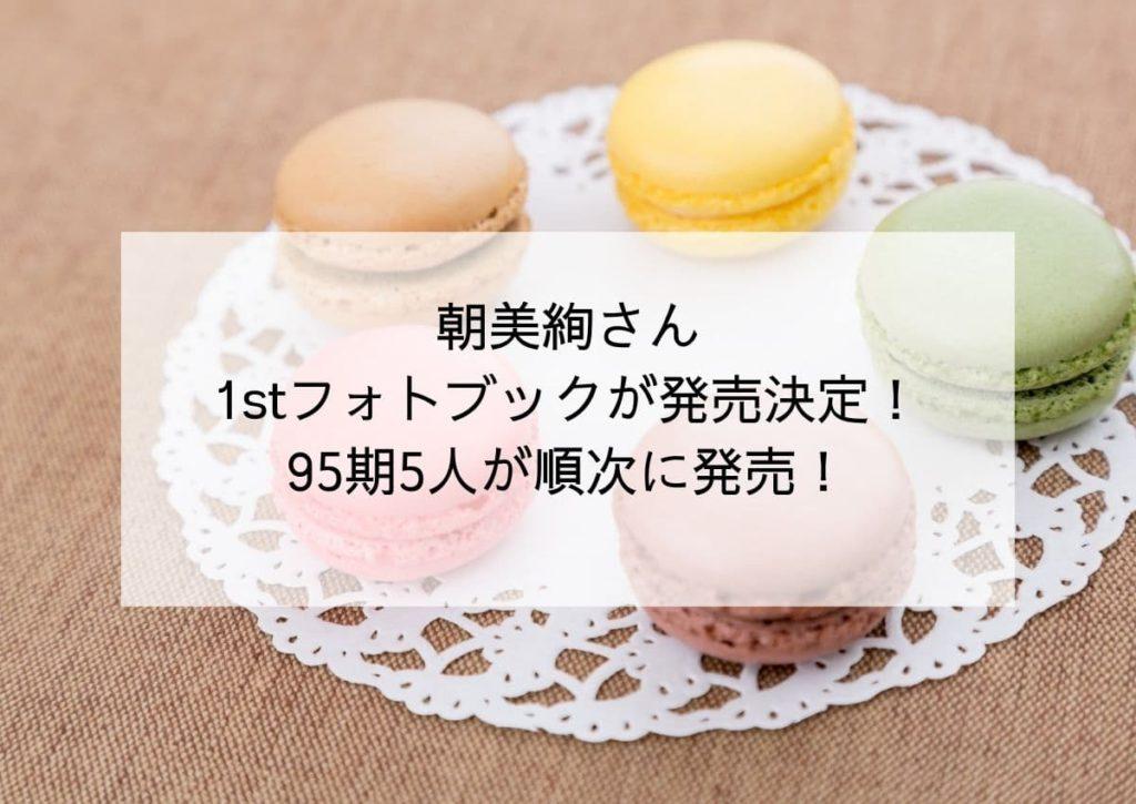 朝美絢1stフォトブック