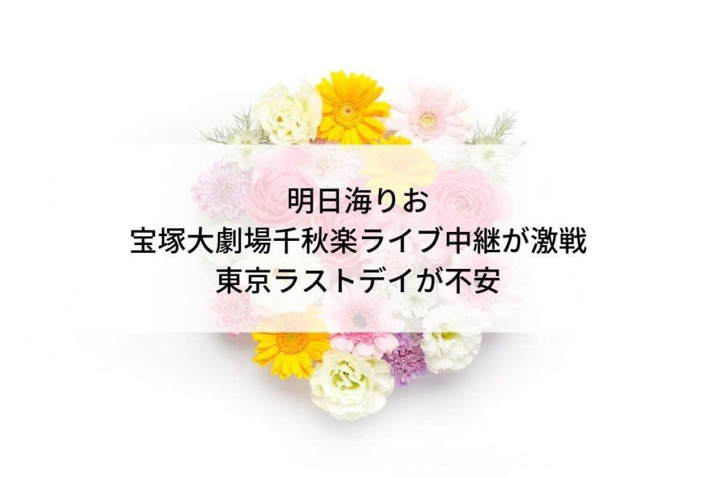 明日海りおの宝塚大劇場千秋楽ライブ中継が激戦で東京ラストデイが不安