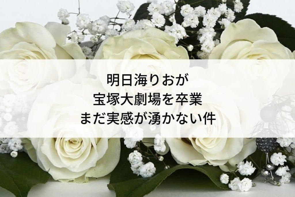 明日海りおが明日宝塚大劇場を卒業!まだ実感が湧かない件