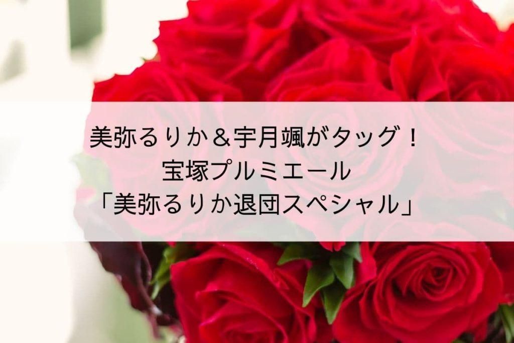 美弥るりかと宇月颯が宝塚プルミエールで共演「美弥るりか退団スペシャル」