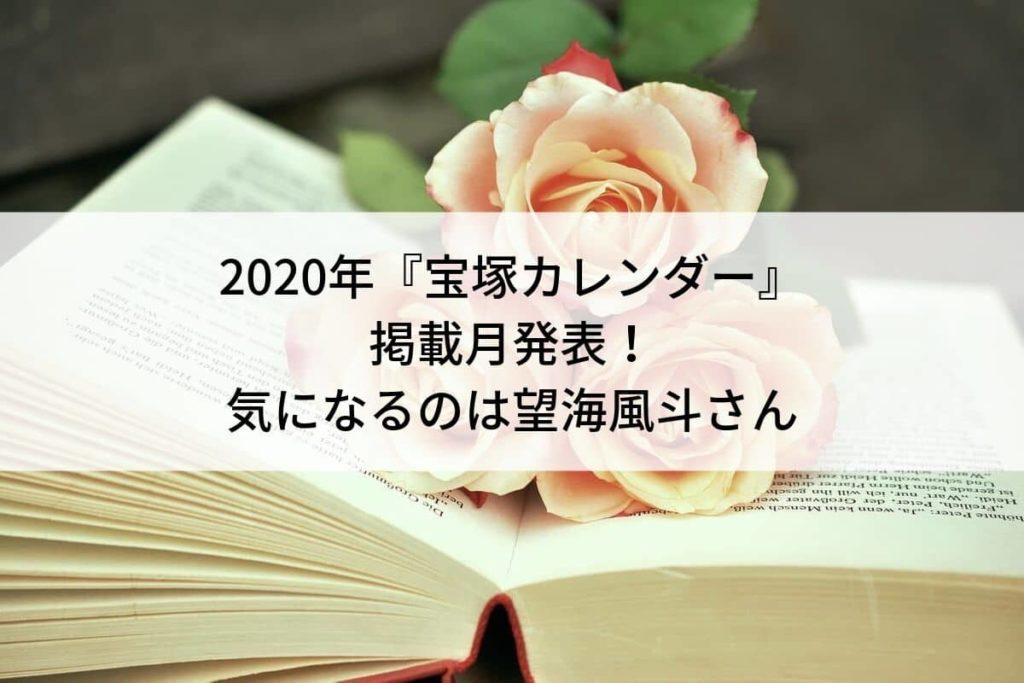 2020年『宝塚カレンダー』掲載月発表!望海風斗さんはどうなる?