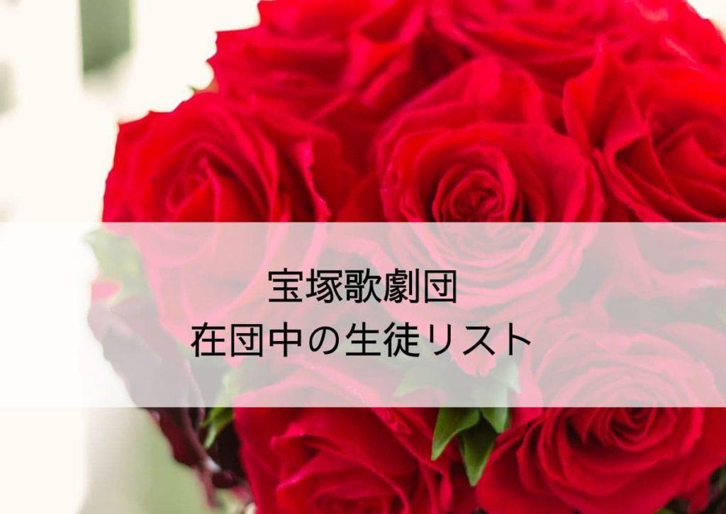 宝塚歌劇団生徒リスト