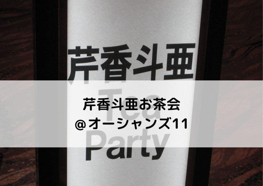 芹香斗亜のお茶会オーシャンズ11