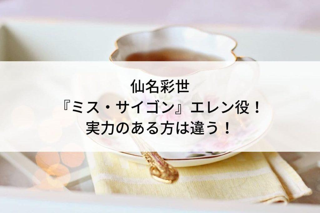 仙名彩世が『ミス・サイゴン』のエレン役に決定!実力のある方は違う!