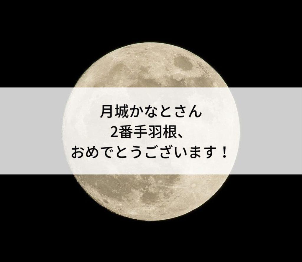 月城かなとさん2番手羽根おめでとうございます!