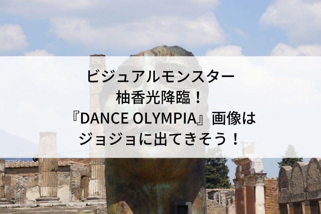 ビジュアルモンスター柚香光降臨!『DANCE OLYMPIA』画像は『ジョジョの奇妙な冒険』に出てきそう!