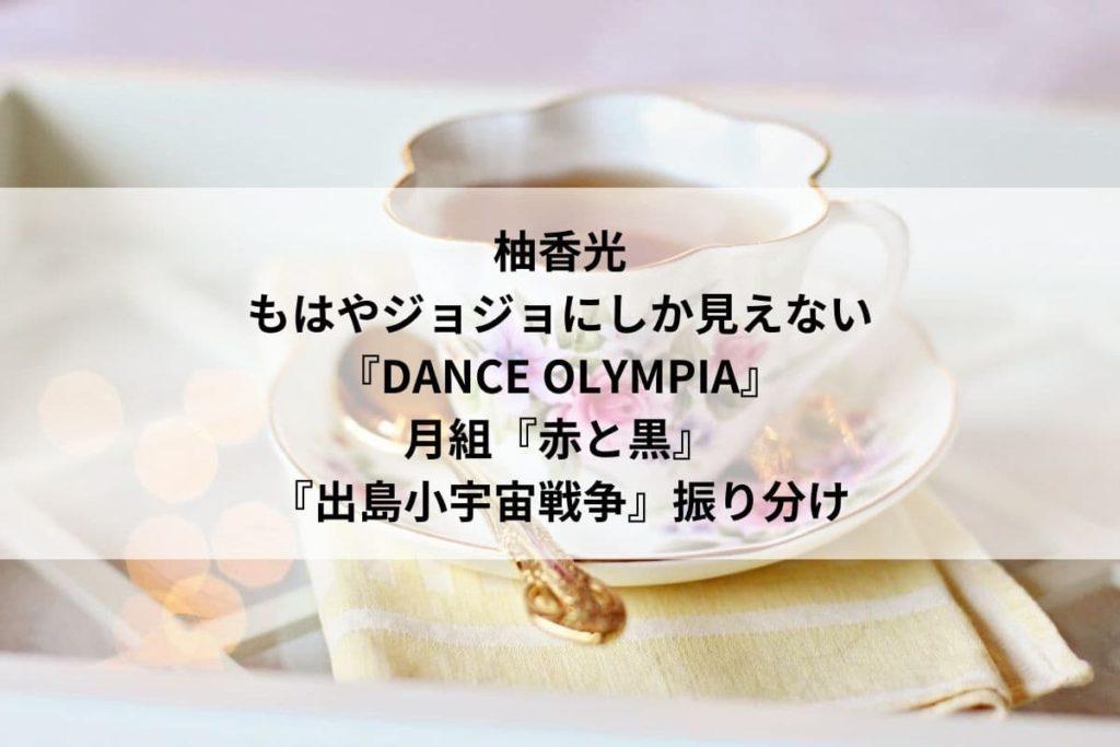 柚香光がもはやジョジョにしか見えない『DANCE OLYMPIA』と月組『赤と黒』『出島小宇宙戦争』振り分け