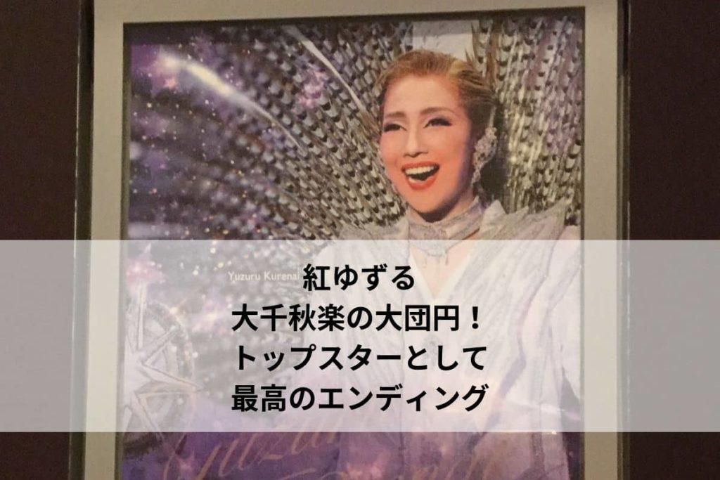 紅ゆずる 大千秋楽の大団円!トップスターとして最高のエンディングだった