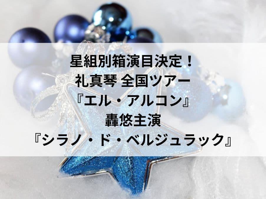 星組別箱演目決定!礼真琴の全国ツアー『エル・アルコン』轟悠主演『シラノ・ド・ベルジュラック』