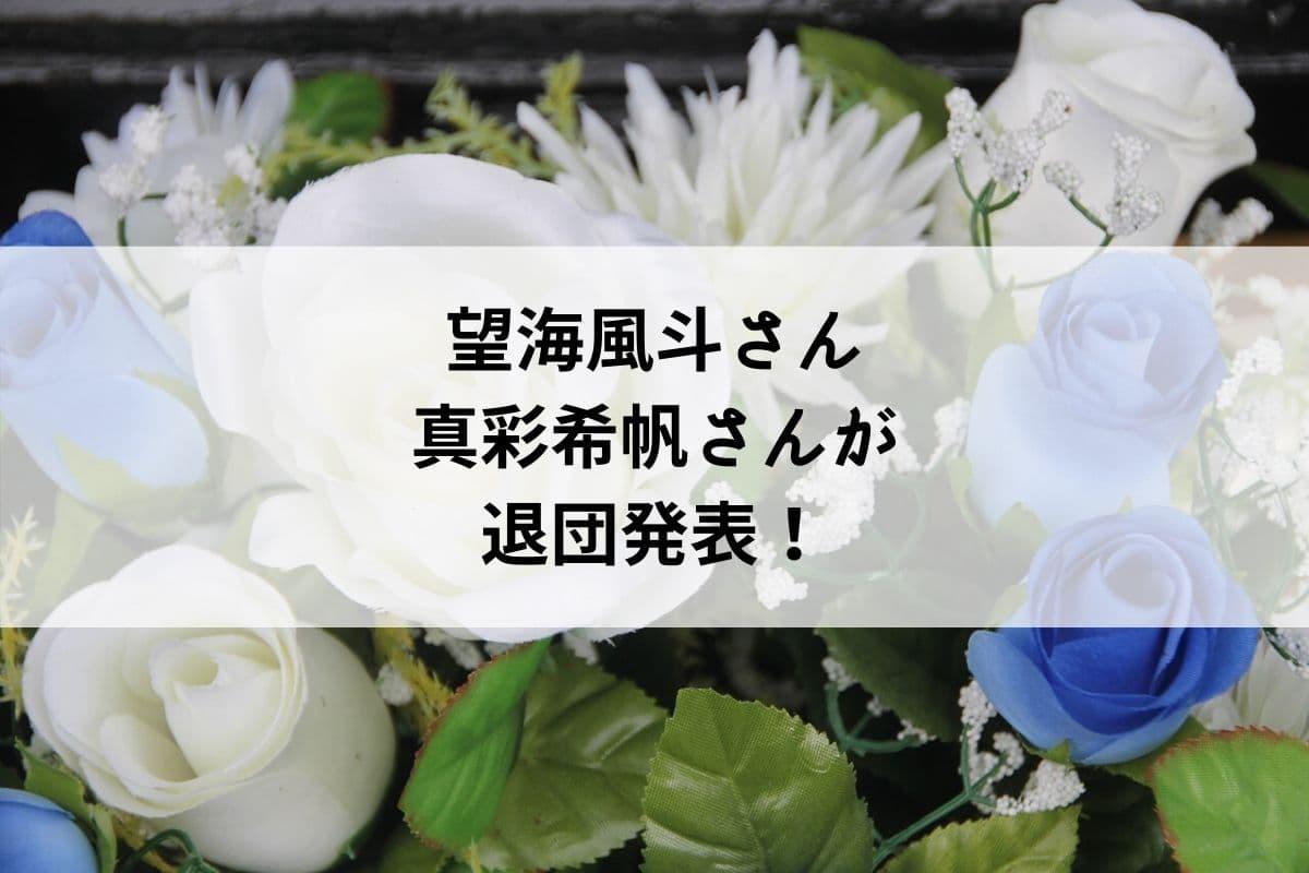 望海風斗さんと真彩希帆さんが退団発表!