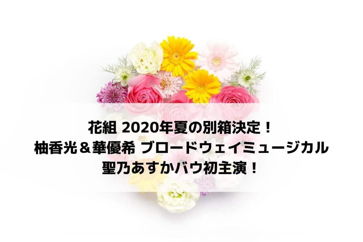花組 2020年夏の別箱演目決定!聖乃あすかがバウで初主演