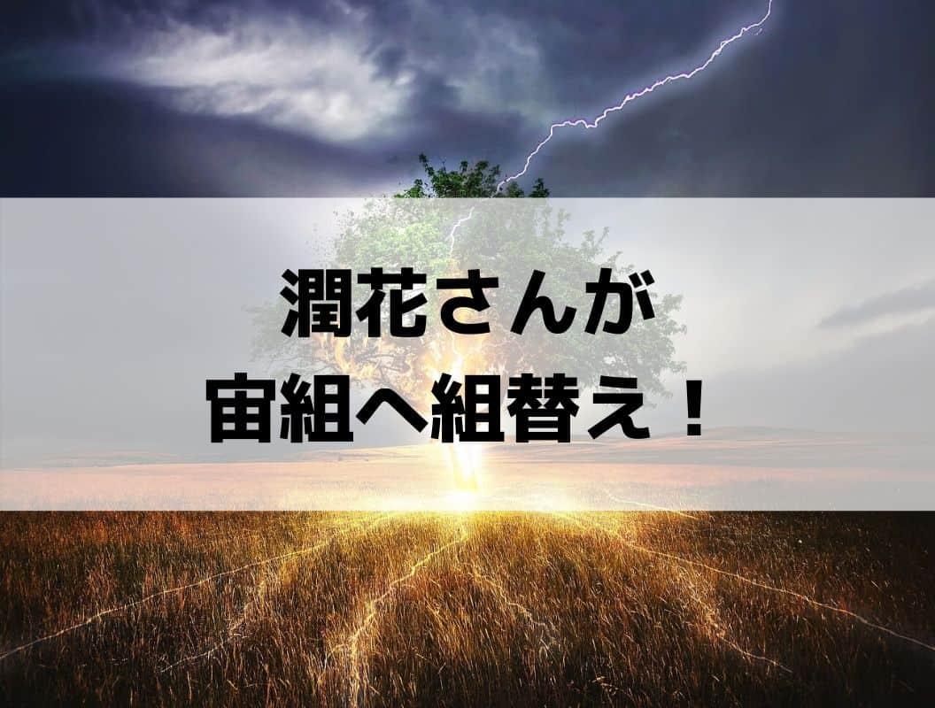 衝撃!潤花さんが雪組から宙組へ組替え!