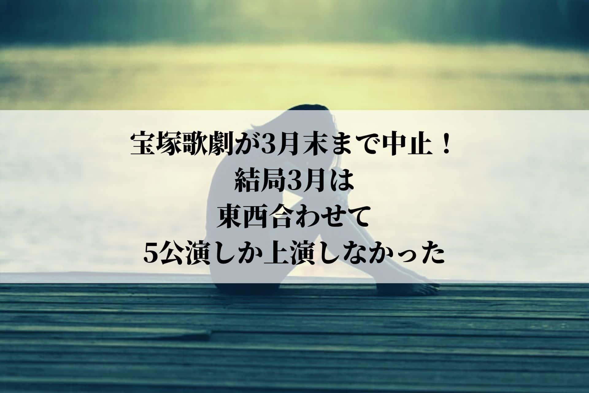 宝塚歌劇の公演が3月末まで中止!結局3月は東西合わせて5公演しか上演しなかった