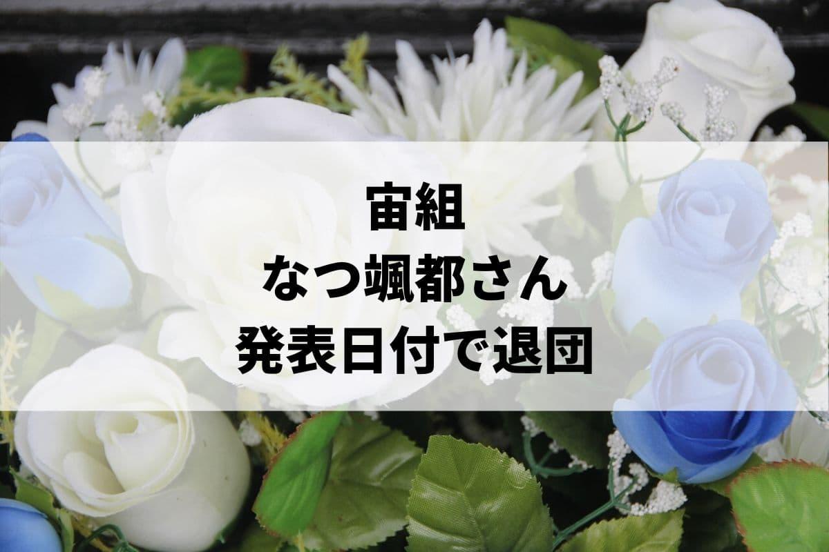 宙組なつ颯都さんが発表日付で退団