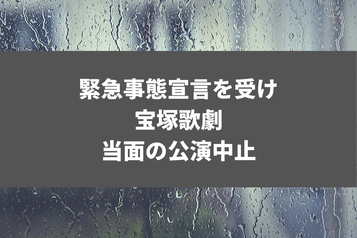 緊急事態宣言を受けて 宝塚歌劇の当面の公演中止