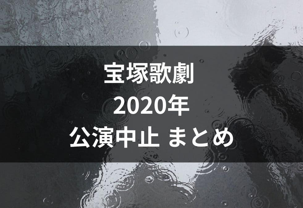 宝塚歌劇 2020年の公演中止のまとめ