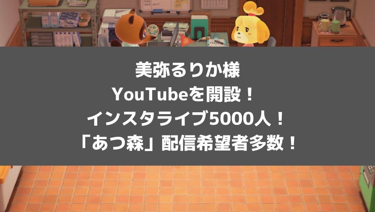 美弥るりか様YouTubeを開設 インスタライブ5000人!「あつ森」配信希望者多数!