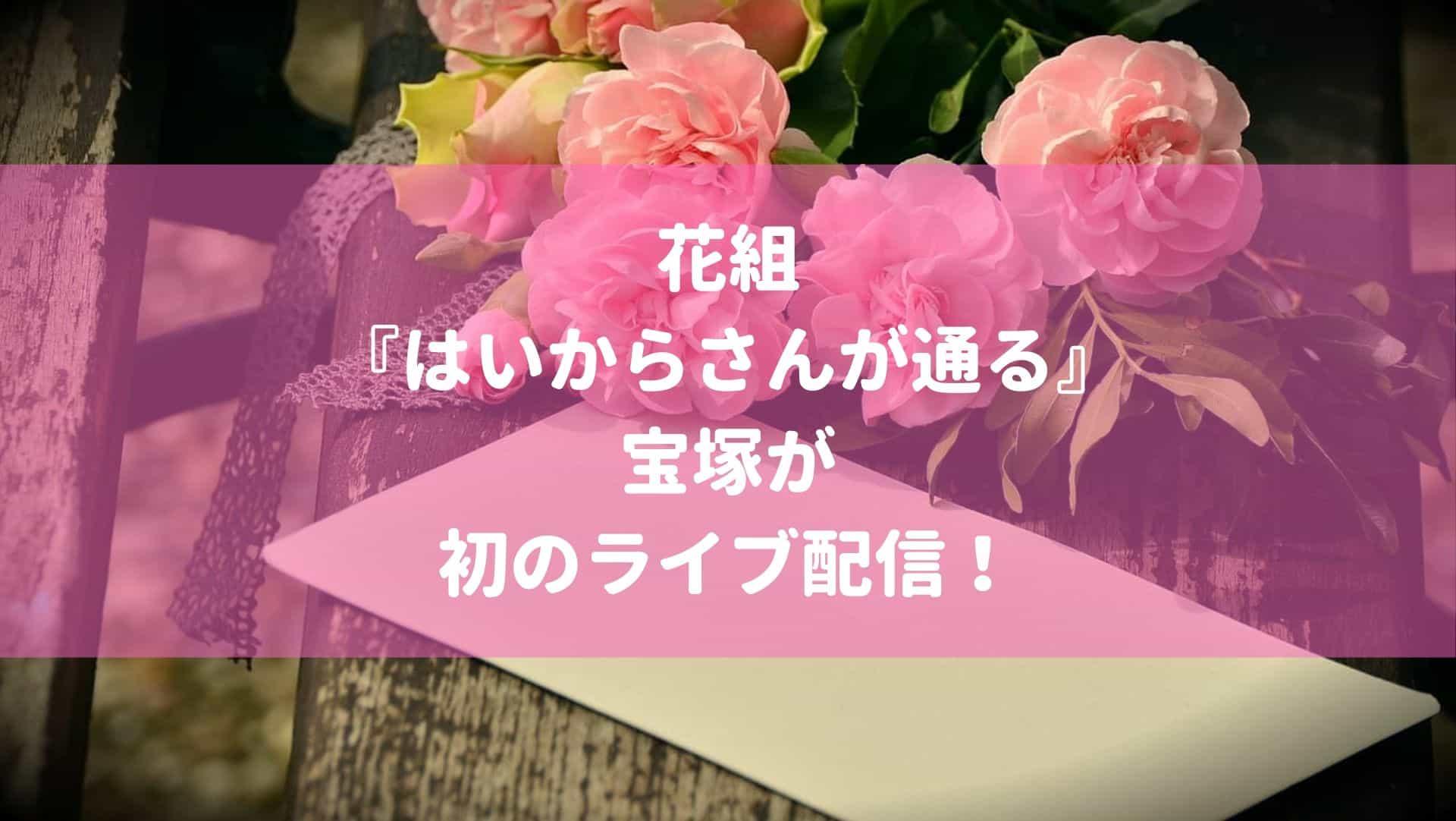 花組『はいからさんが通る』で宝塚が初のライブ配信!