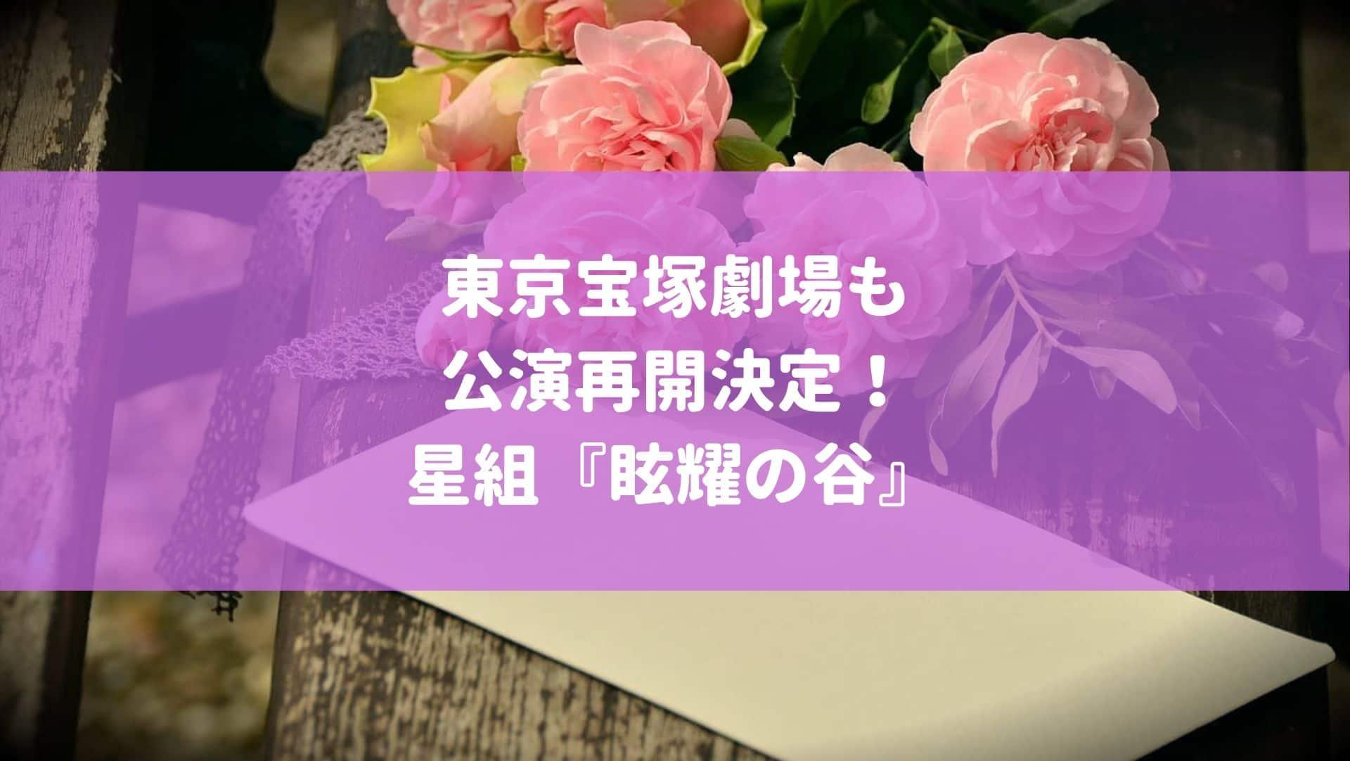 東京宝塚劇場も公演再開決定!星組『眩耀の谷』
