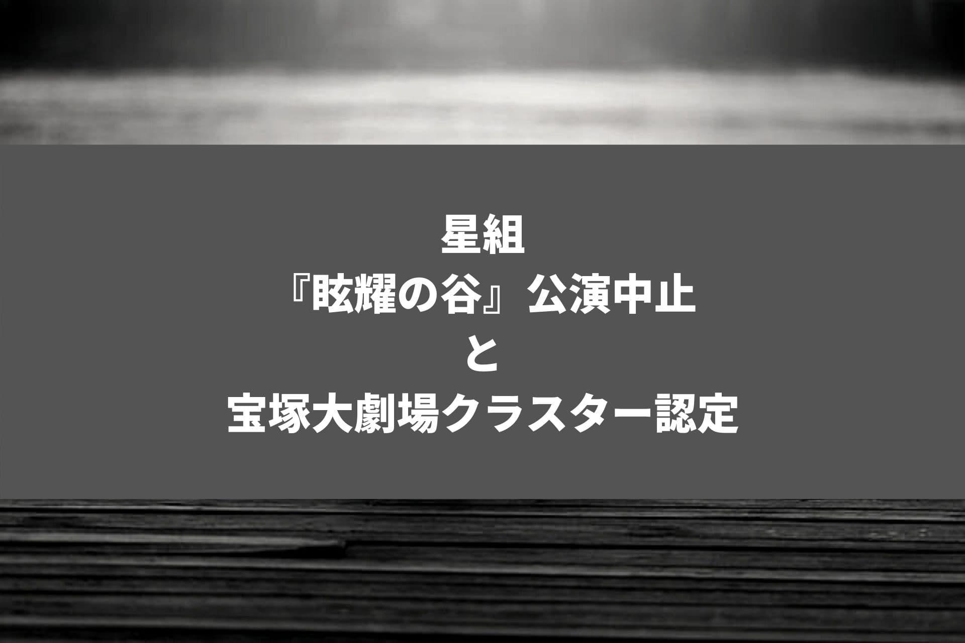 星組『眩耀の谷』公演中止と宝塚大劇場クラスター認定