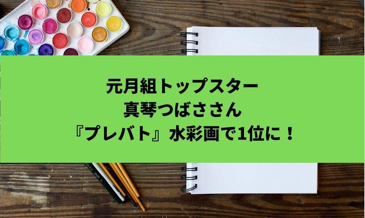 元月組トップスター真琴つばささんが『プレバト』の水彩画で1位になった!