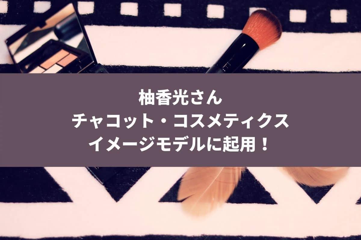 柚香光さんがチャコット・コスメティクスのイメージモデルに起用!