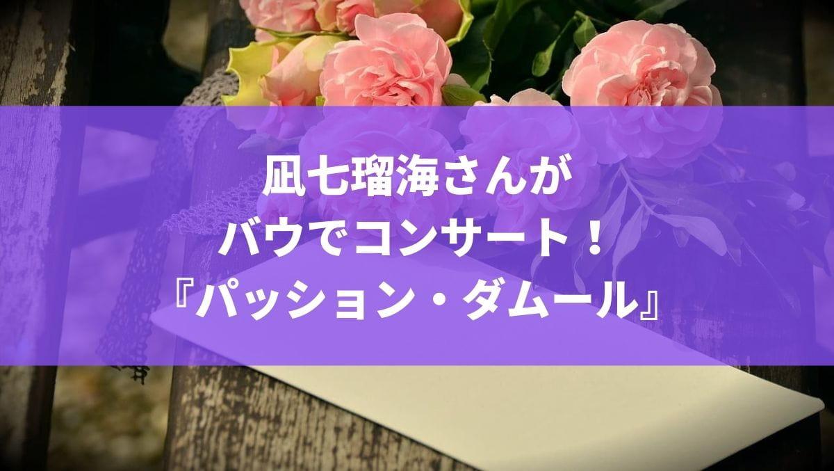 凪七瑠海さんがバウでコンサート!タイトルは『パッション・ダムール』