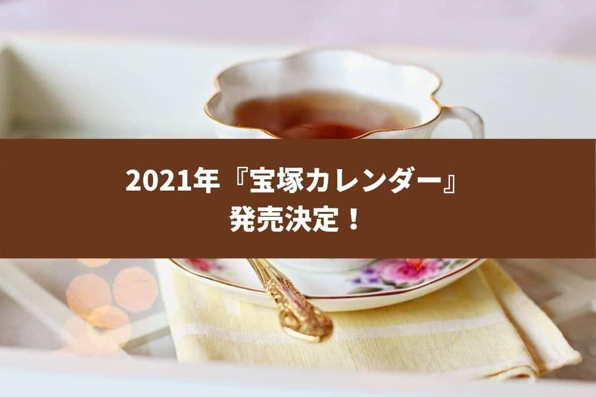 2021年の宝塚カレンダーが発売!