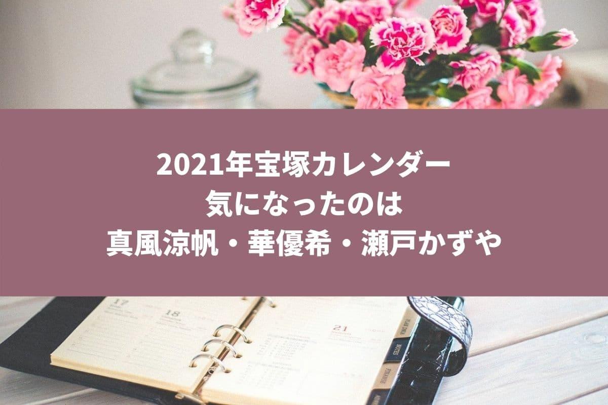 2021年宝塚カレンダーで気になったのは真風涼帆・華優希・瀬戸かずや