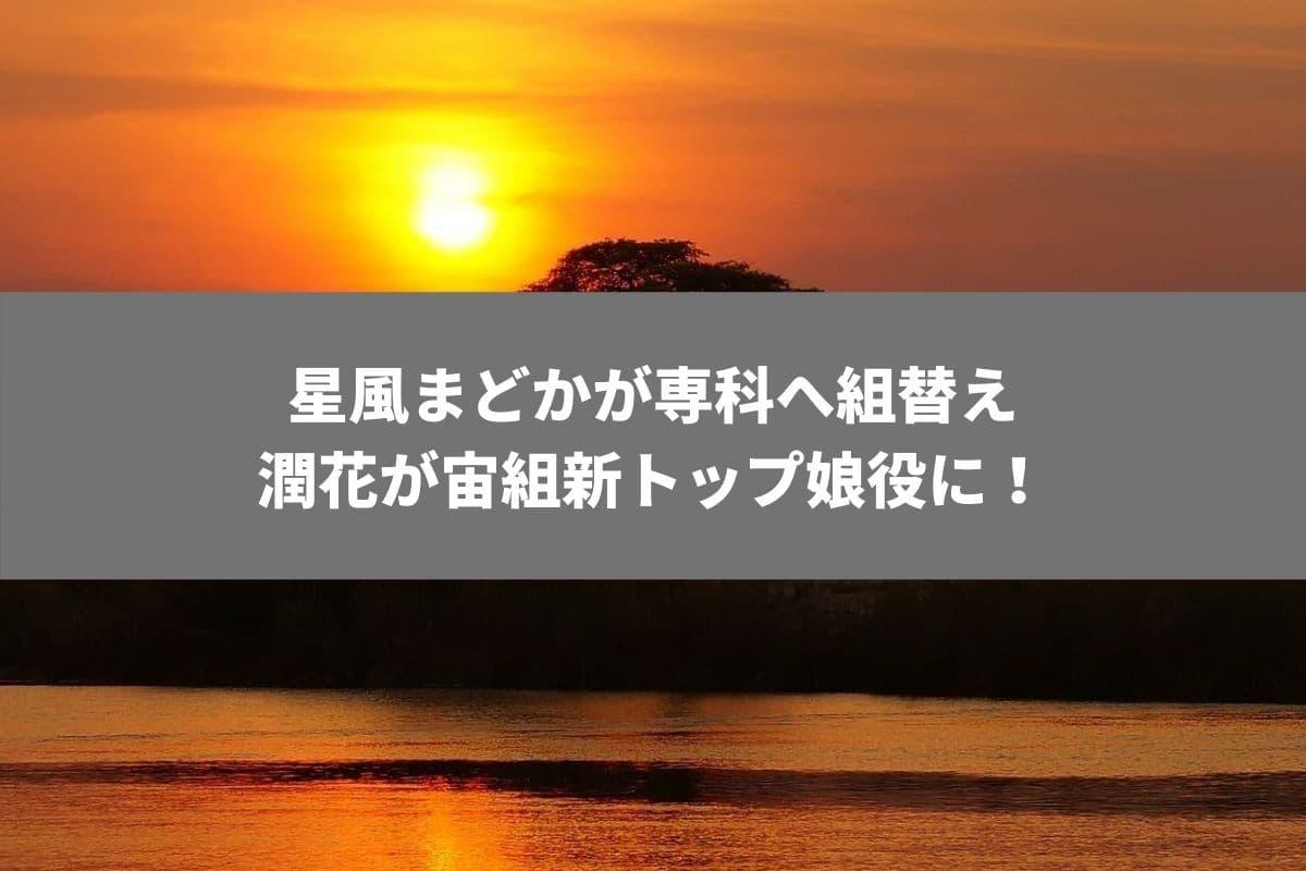 星風まどかさんが専科へ組替え 潤花さんが宙組新トップ娘役に!