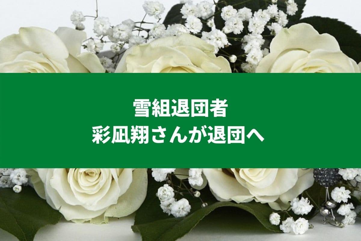 雪組退団者 彩凪翔さんが退団へ