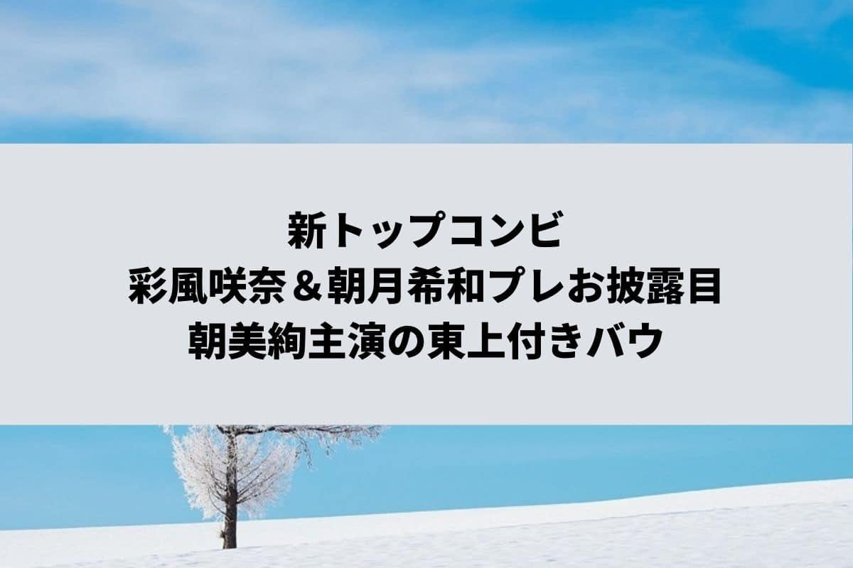 彩風咲奈&朝月希和の新トップコンビと朝美絢主演の東上付きバウの演目が決定