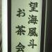 【感想】望海風斗さんのお茶会参加@東京「幕末太陽傳」感無量で大感動なお茶会でした